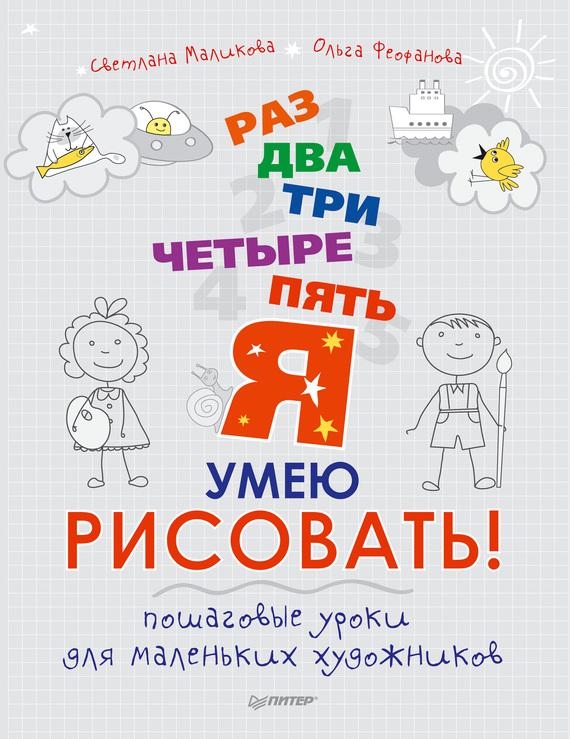 Бесплатно Раз, два, три, четыре, пять - я умею рисовать Пошаговые уроки для маленьких художников скачать