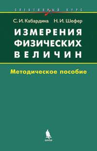 Кабардина, С. И.  - Измерения физических величин. Методическое пособие