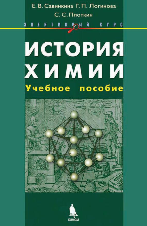 download Breve Curso de la Teoria de