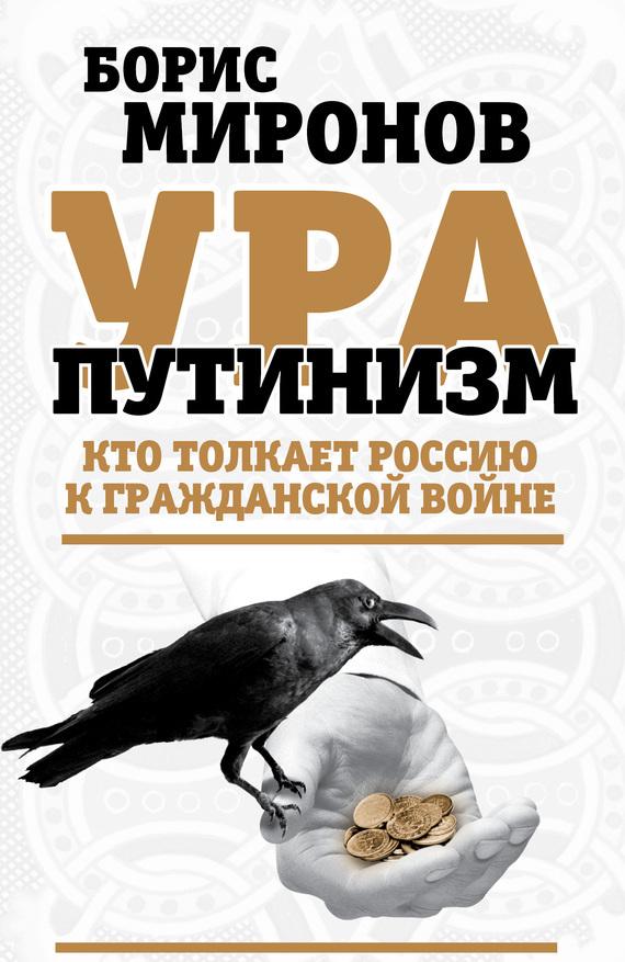 Борис Миронов Ура-путинизм. Кто толкает Россию к гражданской войне куплю комнату до 1200000 рублей