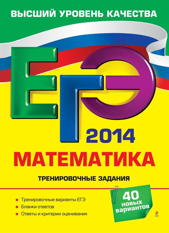 ЕГЭ 2014. Математика. Тренировочные задания