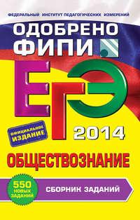 Рутковская, Е. Л.  - ЕГЭ 2014. Обществознание. Сборник заданий