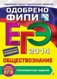Рутковская, Е. Л.  - ЕГЭ 2014. Обществознание. Тренировочные задания