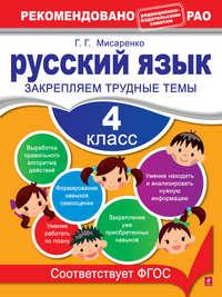 Мисаренко, Г. Г.  - Русский язык. 4 класс. Закрепляем трудные темы