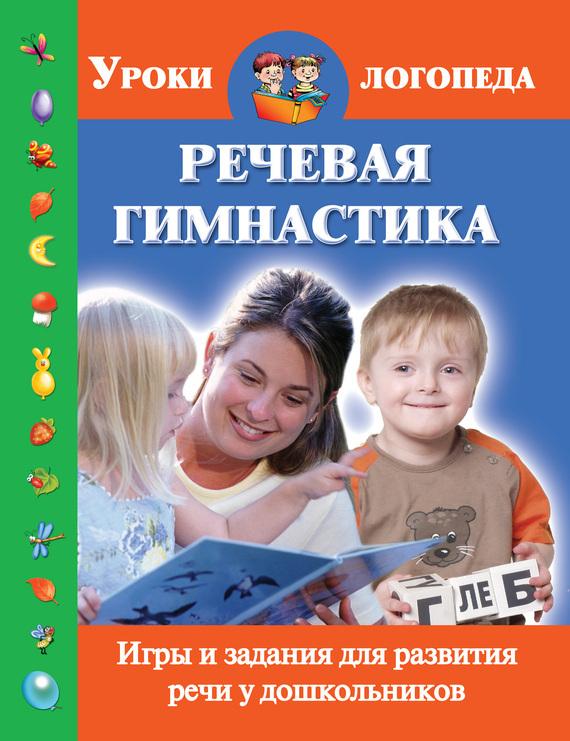 О. А. Новиковская Речевая гимнастика. Игры и задания для развития речи у дошкольников