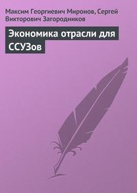 Миронов, Максим Георгиевич  - Экономика отрасли для ССУЗов