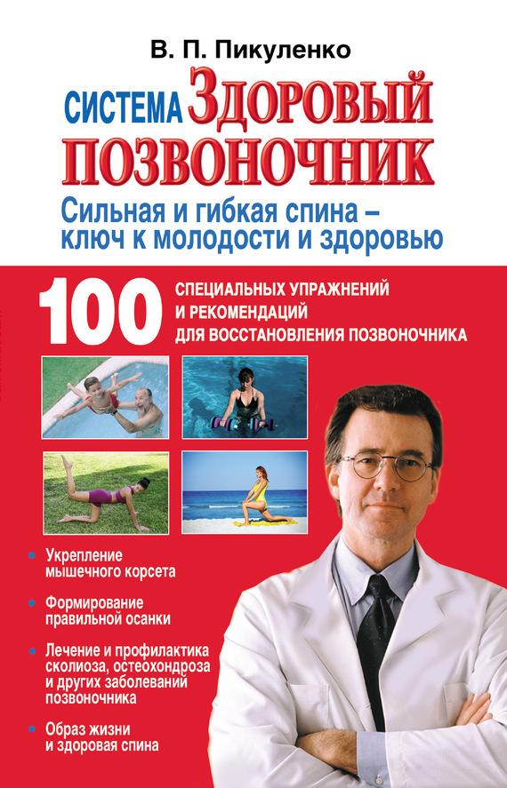 бесплатно Владимир Пикуленко Скачать Система Здоровый позвоночник