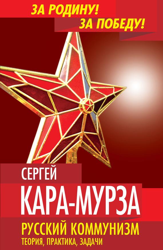 интригующее повествование в книге Сергей Кара-Мурза