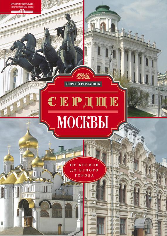 Сергей Романюк Сердце Москвы. От Кремля до Белого города жуйдемен где в аптеках москвы