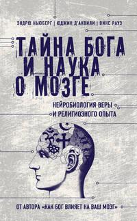 Ньюберг, Эндрю  - Тайна Бога и наука о мозге. Нейробиология веры и религиозного опыта