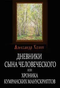 Холин, Александр  - Дневники сына человеческого, или Хроника Кумранских манускриптов
