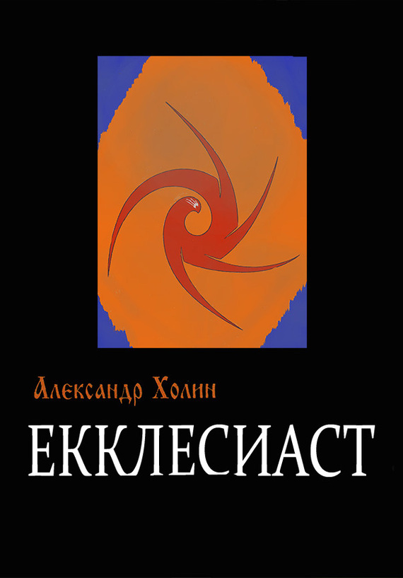 Александр Холин Екклесиаст екклесиаст