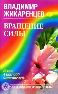 Жикаренцев, Владимир  - Вращение Силы