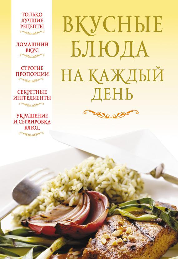 бесплатно Автор не указан Скачать Вкусные блюда на каждый день