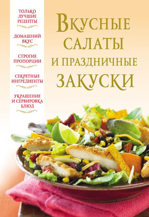 Отсутствует Вкусные салаты и праздничные закуски отсутствует большая кулинарная книга