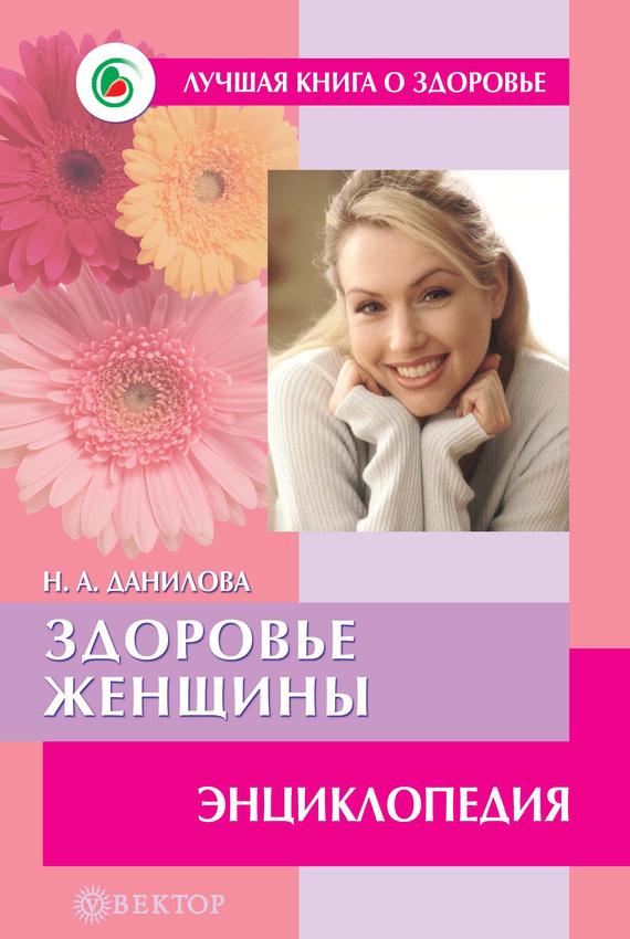 Наталья Данилова бесплатно