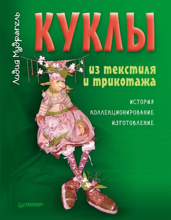 Книга кукла скачать бесплатно