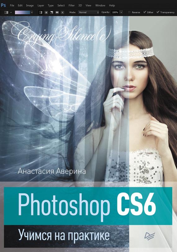 Скачать книгу фотошоп cs6 учимся на практике