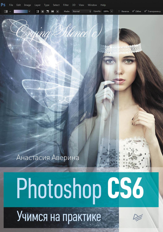 Photoshop cs6 учимся на практике скачать книгу