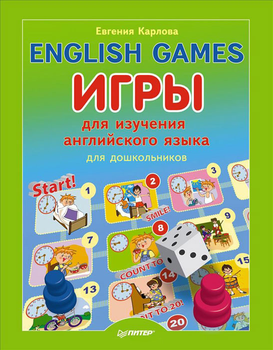 Книга для детей на английском скачать