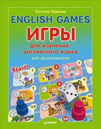 Карлова, Евгения  - English Games. Игры для изучения английского языка для детей