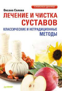 Салова, Оксана  - Лечение и чистка суставов. Классические и нетрадиционные методы