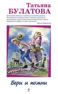 Булатова, Татьяна  - Бери и помни