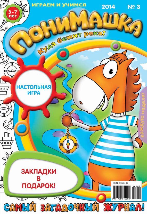 Открытые системы ПониМашка. Развлекательно-развивающий журнал. №03 (январь) 2014 обучающие мультфильмы для детей где