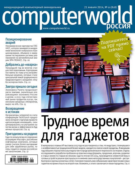 Журнал Computerworld Россия №01/2014