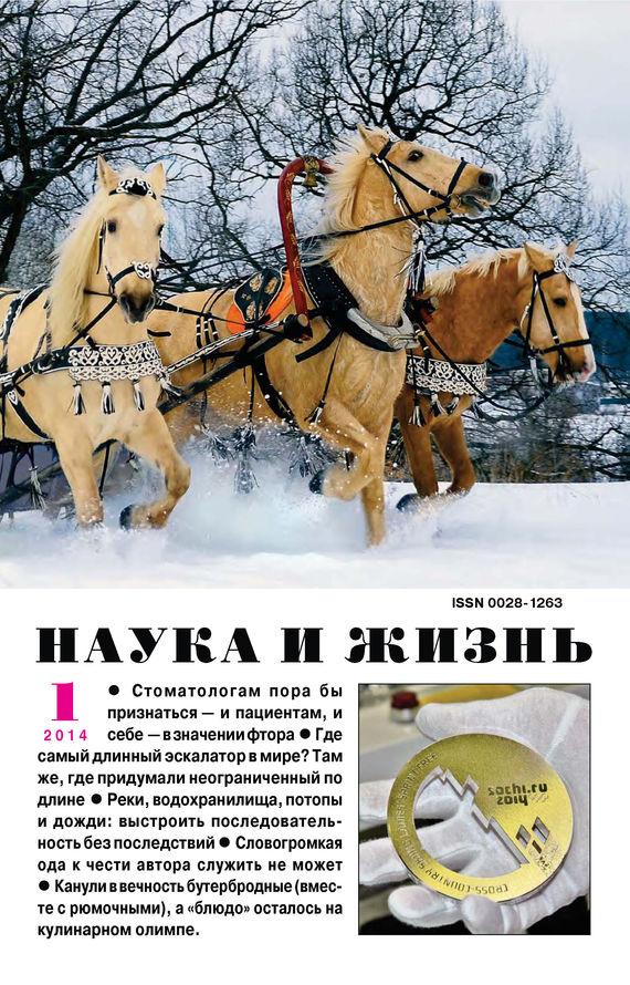 Отсутствует Наука и жизнь №01/2014 плакаты по техники безопасности где