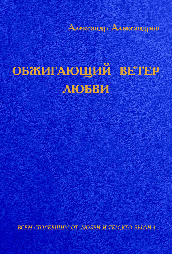 Александр Александров Обжигающий ветер любви (сборник)