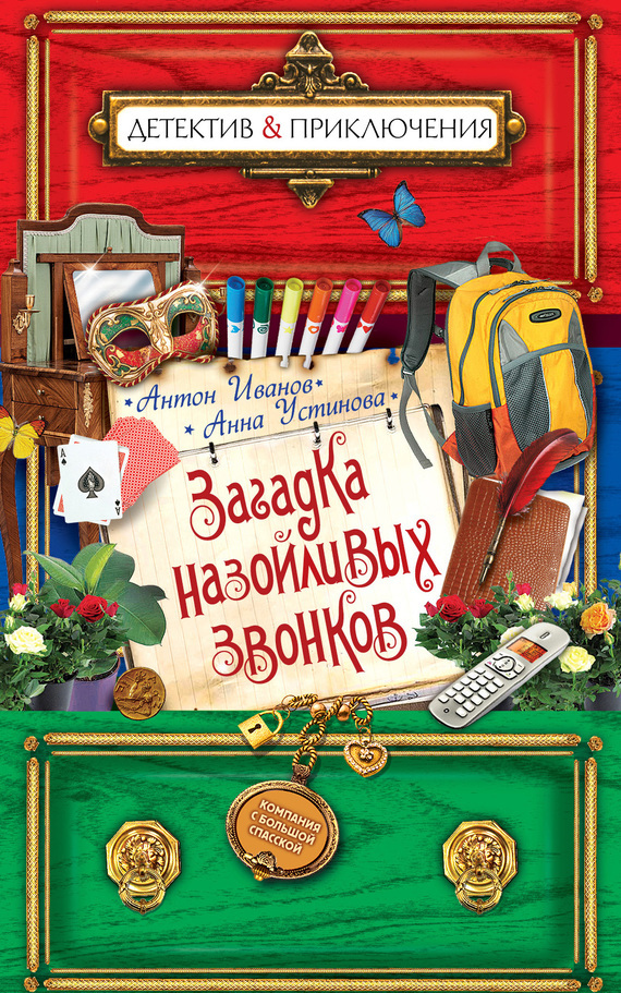 Антон Иванов Загадка назойливых звонков антон иванов загадка исчезнувшего друга
