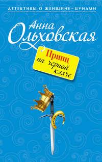 Ольховская, Анна  - Принц на черной кляче
