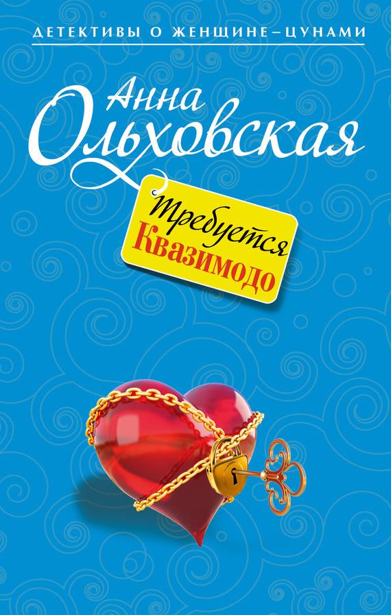 Анна Ольховская Требуется Квазимодо серия виртуальная школа кирилла и мефодия