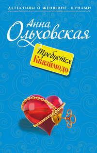 Ольховская, Анна  - Требуется Квазимодо