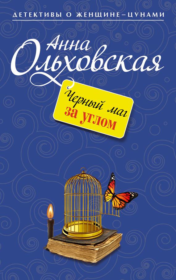 захватывающий сюжет в книге Анна Ольховская