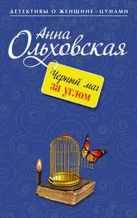 Ольховская, Анна  - Черный маг за углом