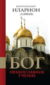 - Бог: Православное учение
