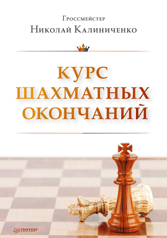 Николай Калиниченко Курс шахматных окончаний николай калиниченко курс шахматных окончаний