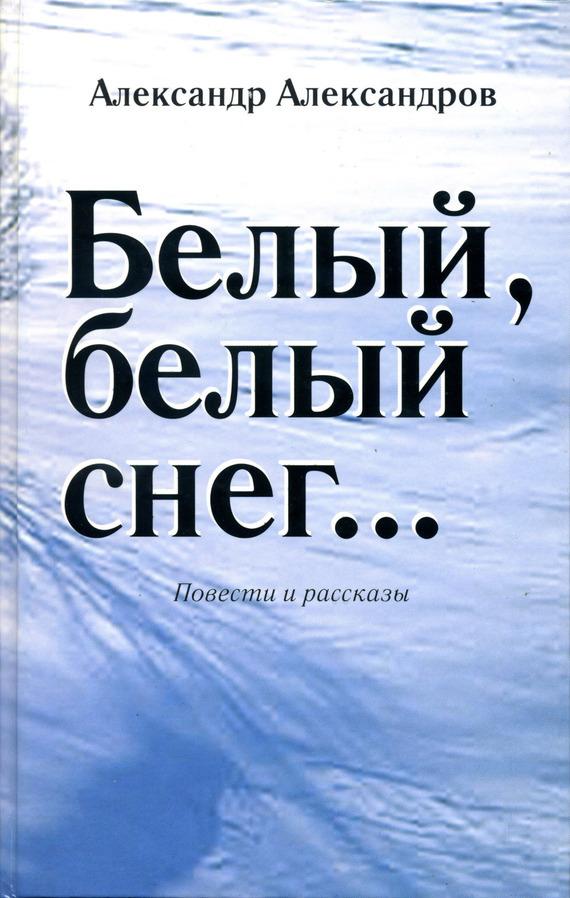 Александр Александров Белый, белый снег… (сборник)