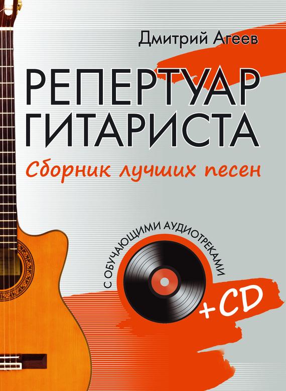 Дмитрий Агеев Репертуар гитариста. Сборник лучших песен