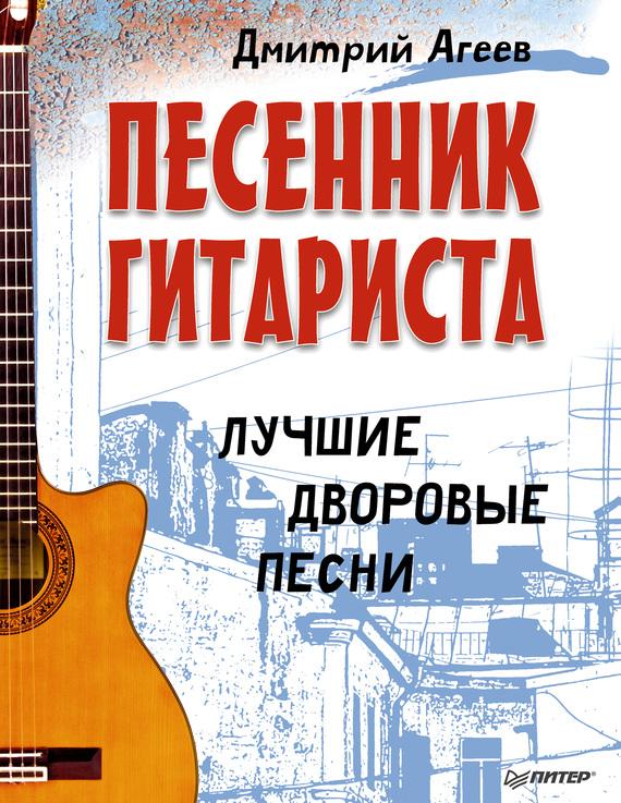 Дмитрий Агеев Песенник гитариста. Лучшие дворовые песни дмитрий агеев песенник гитариста лучшие армейские песни
