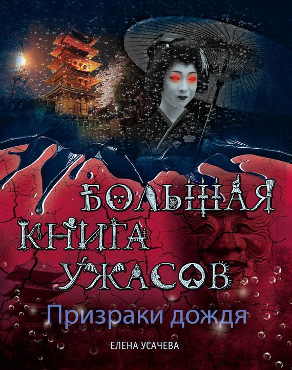 Скачать бесплатно книгу ужасов для детей