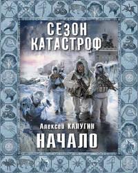 Калугин, Алексей  - Начало