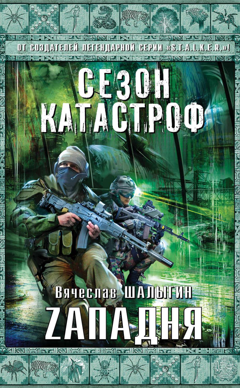 Скачать книги серии сезон катастроф fb2