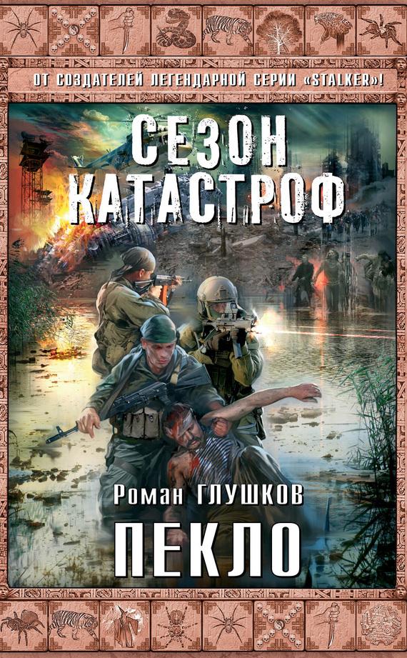 Роман Глушков Пекло роман глушков найти и обезглавить головы на копьях том 2