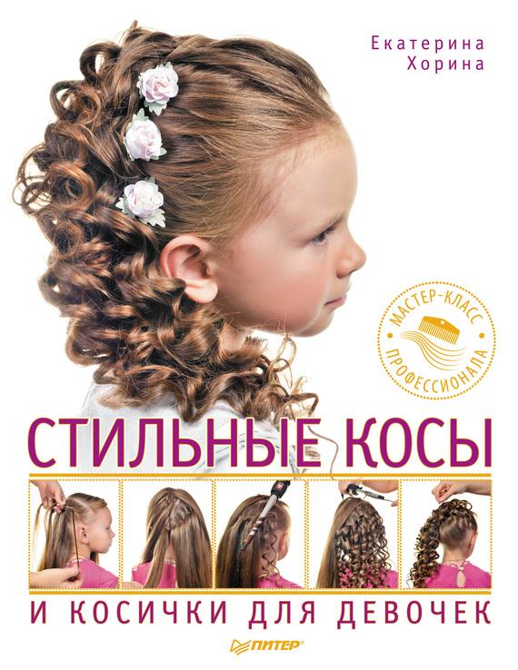 искусство плетения кос книга скачать