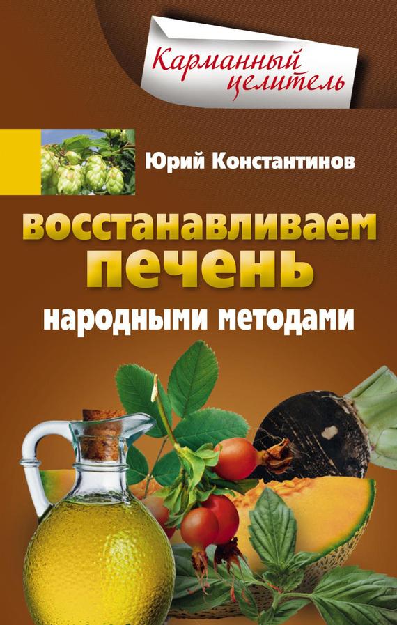 Юрий Константинов Восстанавливаем печень народными методами какие товары купить заранее к свадьбе