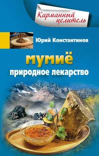 Константинов, Юрий  - Мумиё. Природное лекарство