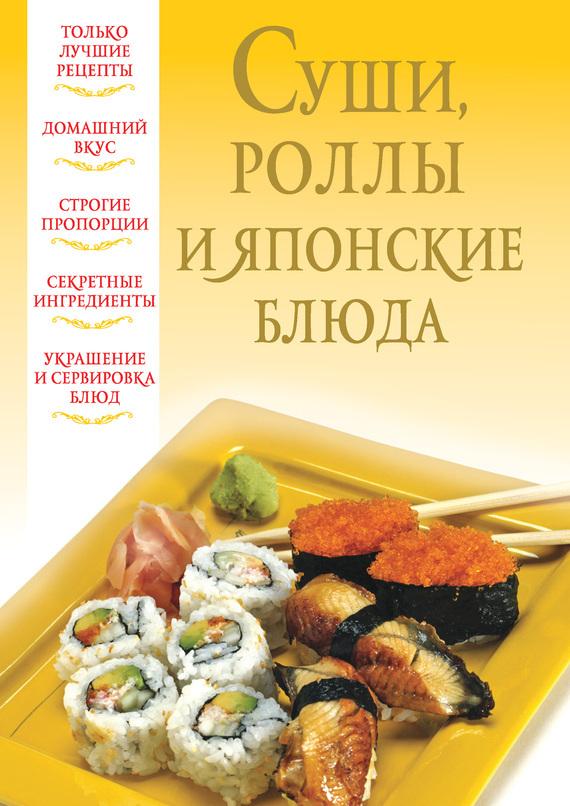 Отсутствует Суши, роллы и японские блюда горячие роллы зодиак